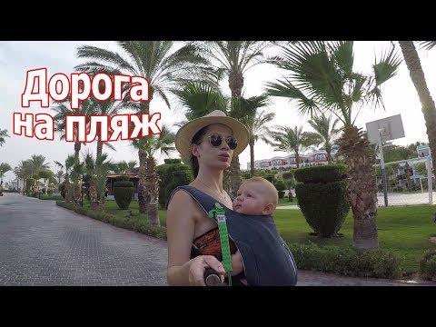 VLOG: На пляже с 4 мес ребенком /  Друг из Киева