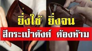 ยิ่งใช้ ยิ่งจน ชีวิตนี้มีแต่หนี้สิน!! สีกระเป๋าตังค์เรียกทรัพย์ได้ สีไหนห้ามใช้ สีไหนควรใช้ มาดูกัน