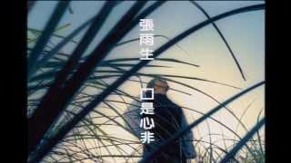 張雨生-口是心非  官方MV