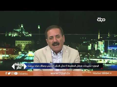 شاهد بالفيديو.. وجهة نظر | الميزان: #عبدالمهدي يماطل كثيرا ولا يستطيع اتخاذ قرار