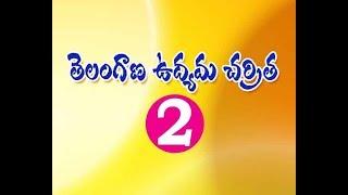 తెలంగాణ ఉద్యమ చరిత్ర క్లాస్ - 2 || ICON INDIA