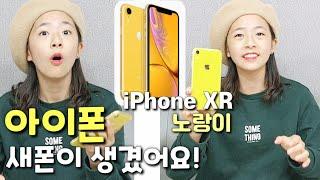 아이폰11대신 아이폰XR 처음으로 새폰이 생겼어요! 폰케이스도 사러갔어요~ 양말도 사고 마라탕도 먹고😁
