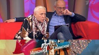 Мужское / Женское - Мама Роза. Выпуск от 08.11.2018