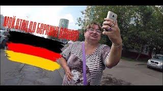 """СтопХам-""""Мой отец до Берлина дошел, что бы ты жил!"""""""