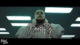 Майя Ву - Опускаю руки (Премьера клипа, 2019)