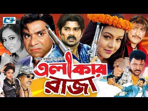 Elakar Raja | Bangla Full Movie | Alek Zander Boo | Nodi | Amit Hasan | Misha Showdagor | Nasrin