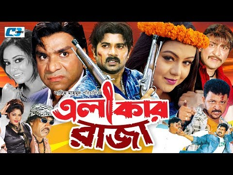 Elakar Raja | Bangla Full Movie | Alek Zander Boo | Nodi | Amit Hasan | Misha Showdagor | Nasrin