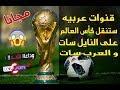Video for قنوات العربية ناقلة لكأس العالم 2018