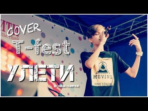 T-FEST Улети (cover by Миша Смирнов)