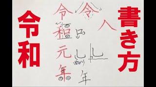 日本の新元号「令和」の書き方 硬筆編