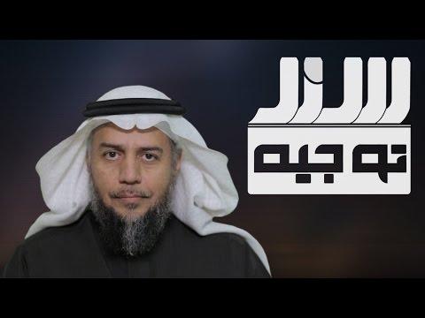 قبل استخدام الكاميرا ،، رسالة لكل فتاة من د. خالد الحليبي