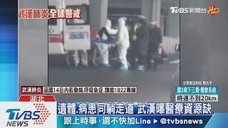 【TVBS新聞精華】20200125 TVBS武漢肺炎封城第三天追蹤