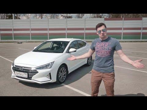 Hyundai  Elantra Седан класса C - тест-драйв 1