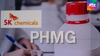[단독] SK케미칼, 'PHMG' 해외 판매 땐 흡입독성 경고