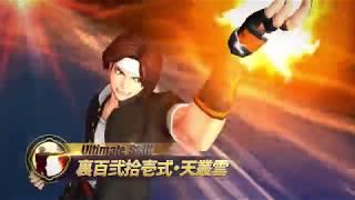 THE KING OF FIGHTERS ALLSTAR(ザ・キング・オブ・ファイターズ オールスター) キャラクターガイド  -草薙 京-