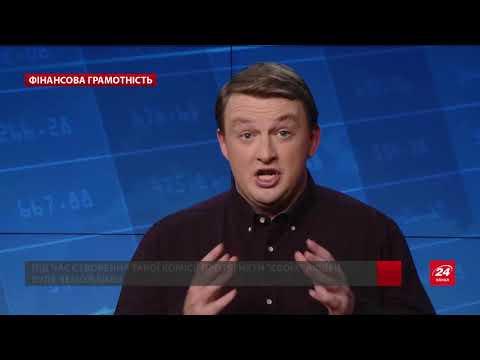 Сергей Фурса, специалист отдела продаж долговых ценных бумаг Dragon Capital, в передаче Финансовая грамотность на 24 канале