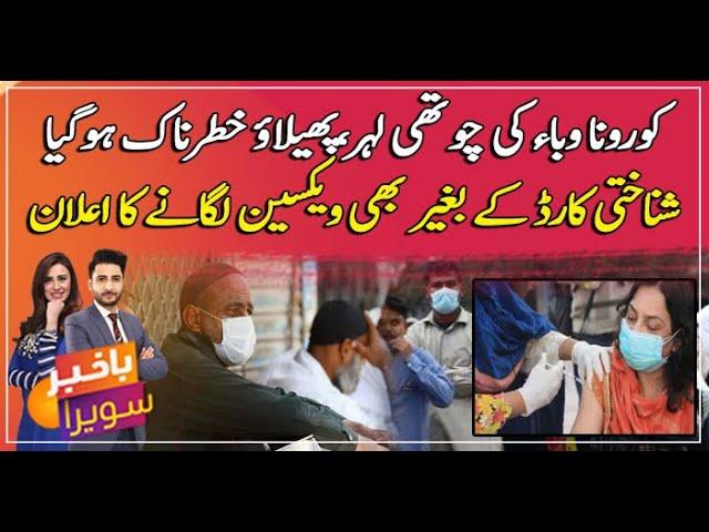 Pakistan reports 4,722 coronavirus cases, 46 deaths in last 24 hours