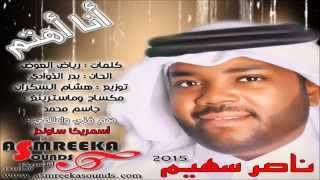تحميل اغاني ناصر سهيم / أنا اهتم 2015 MP3