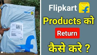 How to Return Products on Flipkart || Flipkart Products Return कैसे करे