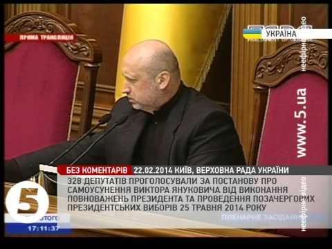Рада проголосувала за самоусунення Януковича