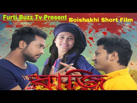 Bangla New Short Film 2018 | ''বাজি'' - BAZI | Pohela Boishakh Special | Furti Buzz Tv