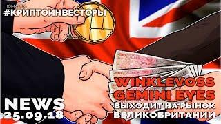 NEWS: Winklevoss Gemini Eyes выходит на рынок Великобритании #криптоинвесторы