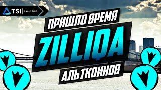 Пришло время покупок: Zilliqa(ZIL), Monero(XRM), NEM(XEM)