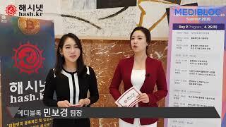 [해시넷]메디블록 민보경 팀장 인터뷰