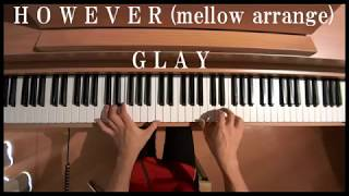 【高音質】GLAY HOWEVER ピアノカバー piano solo cover