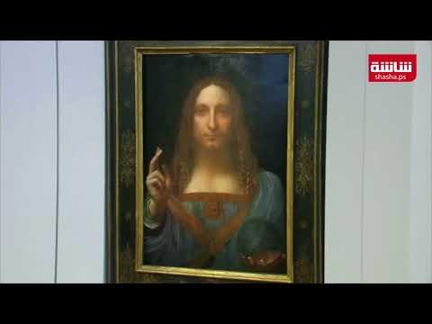 فيديو| توقعات بأن تحقق لوحة (سالفاتور مندي) لدافينشي 100 مليون دولار في مزاد