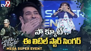 Little Charm singer Ahana special performance for Mahesh Babu - TV9