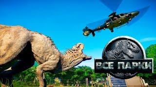 СТРИМ - Обзор ВСЕХ ПАРКОВ и ДИНОЗАВРОВ в игре Jurassic World Evolution