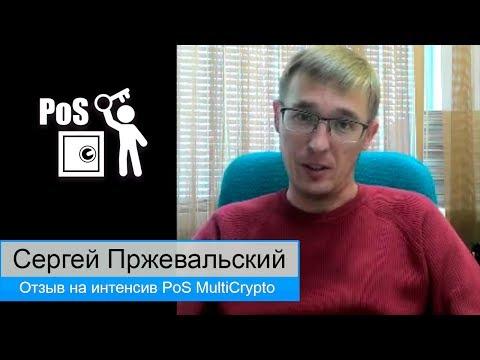 Отзыв Сергеи Прежевальскии на интенсив PoS MultiCrypto