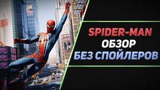 ЧЕЛОВЕК-ПАУК НА PS4 - ОБЗОР БЕЗ СПОЙЛЕРОВ