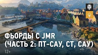 Фьорды с JMR (часть 2: ПТ-САУ, СТ, САУ)