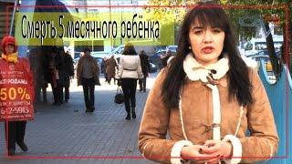 Опрос в Москве: Слышали о смерти таджикского младенца Умарали Назарова в Санкт Петербурге?