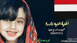 تحميل اغاني اغنيه يمنيه نادره جلسه خاصه عود يمني ( حبيبي شاتسير والقلب ضامي ) MP3