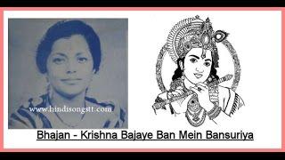 Sudha Malhotra - Krishna Bajaye Ban Mein Bansuriya
