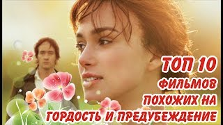 Фильмы похожие на Гордость и Предубеждение / ТОП 10