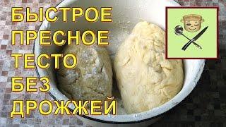 Быстрое пресное тесто без дрожжей