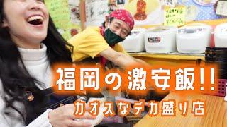 福岡の激安飯!!【カオスなデカ盛り店】
