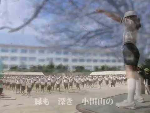 東広島市立郷田小学校 校歌