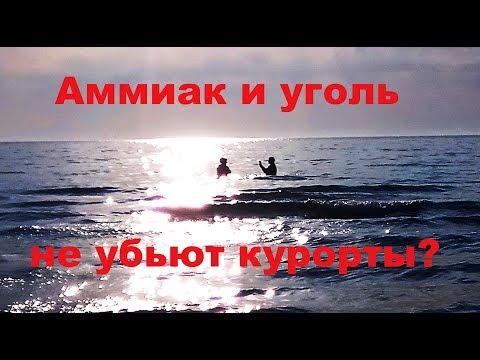 Построят ли Химзавод под Анапой