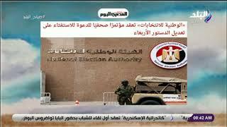 """صباح البلد - """"الوطنية للانتخابات"""" تعلن موعد الاستفتاء على التعديلات الدستورية اليوم"""