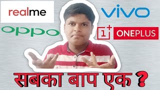 WHO IS THE OWNER OF OPPO,VIVO,ONEPLUS,REALME[BBK ELECTRONICS]
