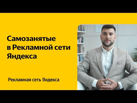 Самозанятые в Рекламной сети Яндекса