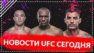 Новости UFC и MMA за сегодня. Доменик Круз выступит против Джона Линкера. Колби Ковингтон.