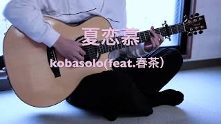 夏恋慕/kobasolo(feat.春茶)-Saku