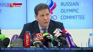 Олимпийское собрание ОКР выступило заучастие российских спортсменов вОлимпиаде-2018.