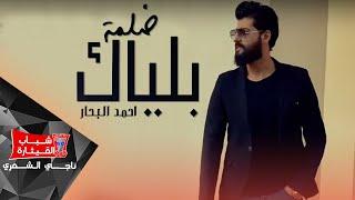 مازيكا احمد البحار - ضلمة بلياك ( فديو كليب حصريا ) | 2019 تحميل MP3